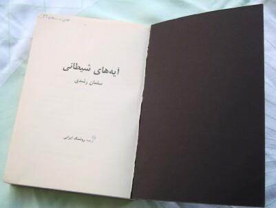 Edición de Los versos satánicos traducida al persa, de circulación ilegal en Irán.